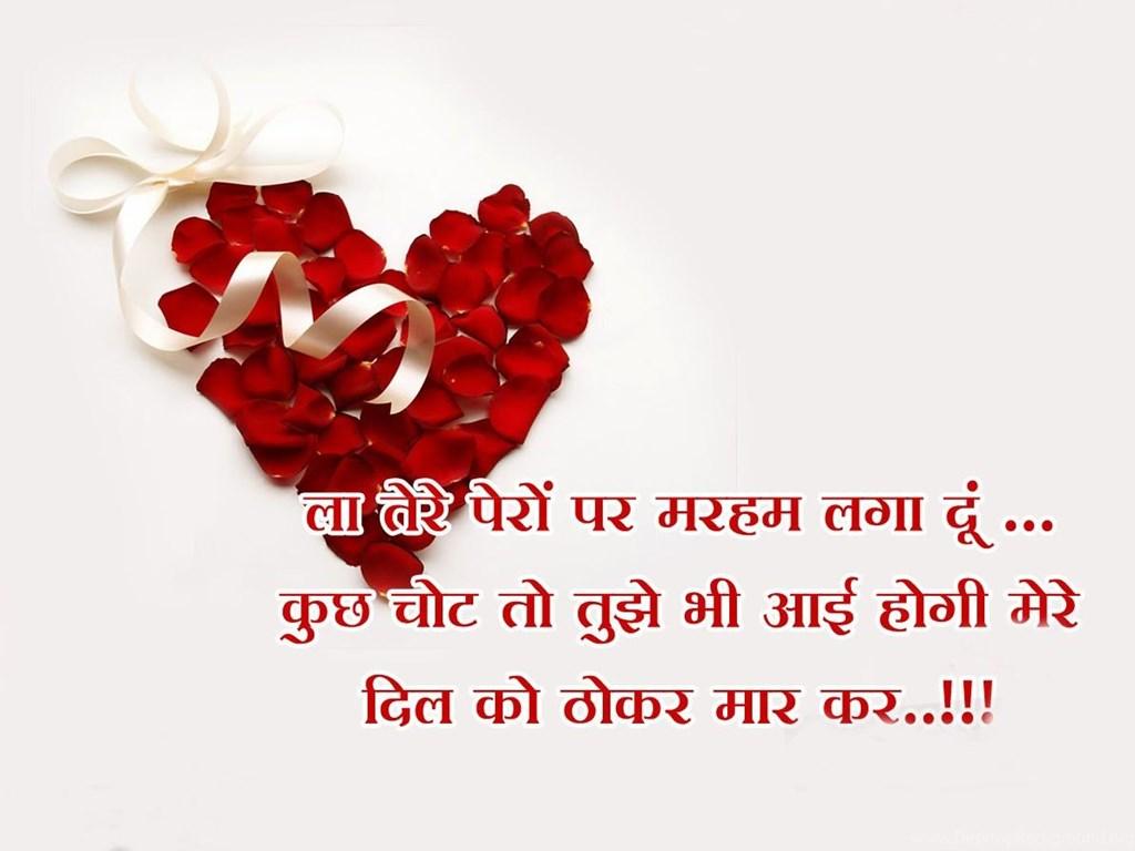 Hindi Shayri Sms In Hindi Language Hd Wallpapers Free Wallpaperss Hd