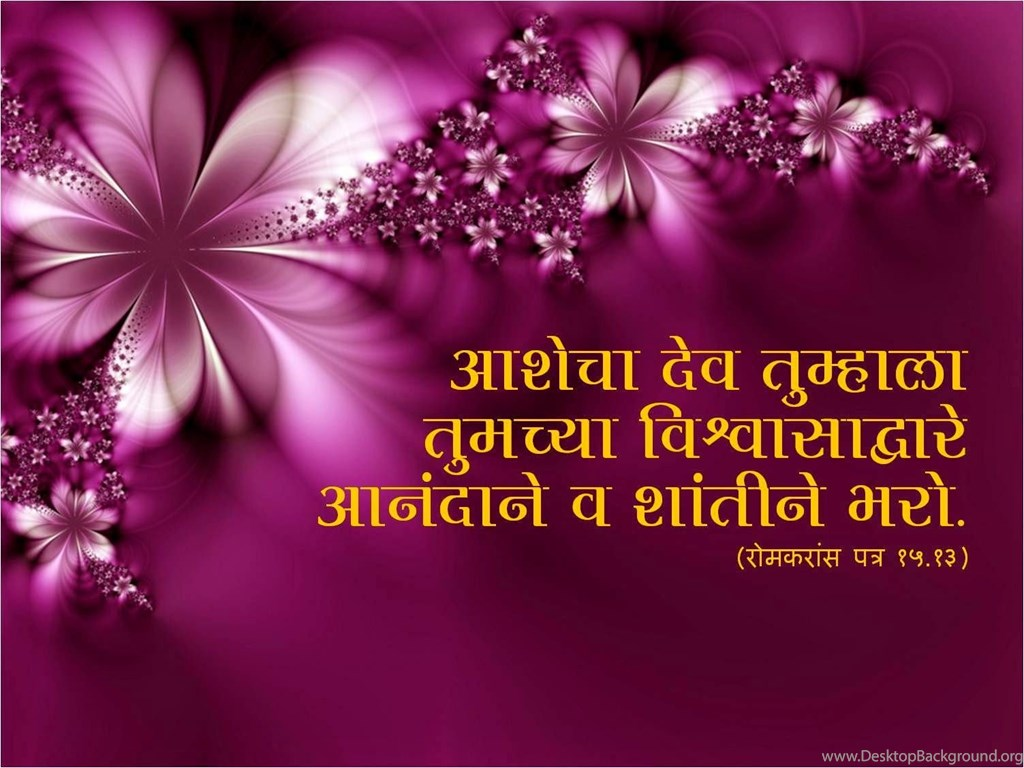 Christmas Bible Quotes.Bible Quotes Marathi Hd Wallpapers For Merry Christmas