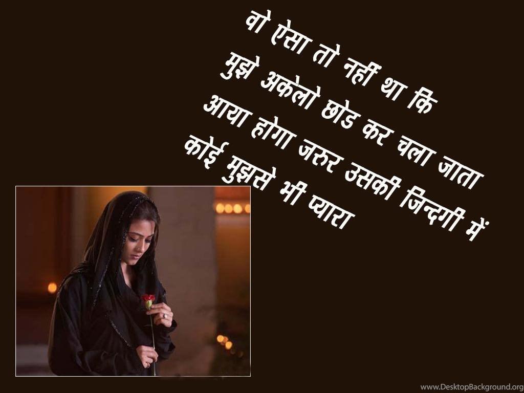 Hindi Shayari Sms In Hindi Language Hd Wallpapers Free Desktop