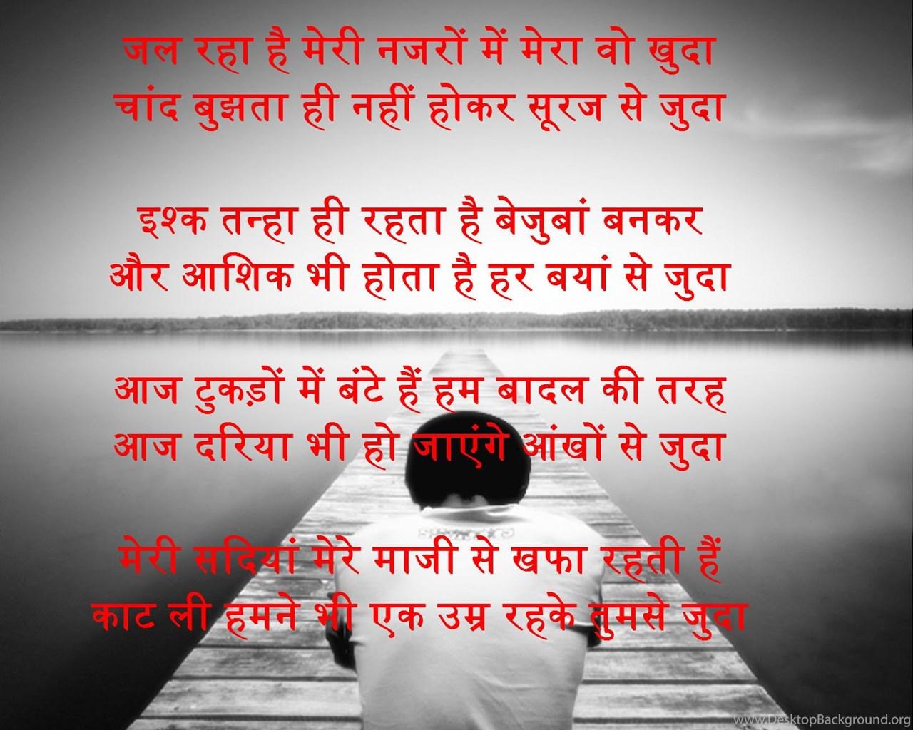 Lovely Boy Hindi Sad Shayari HD Wallpapers Desktop Background
