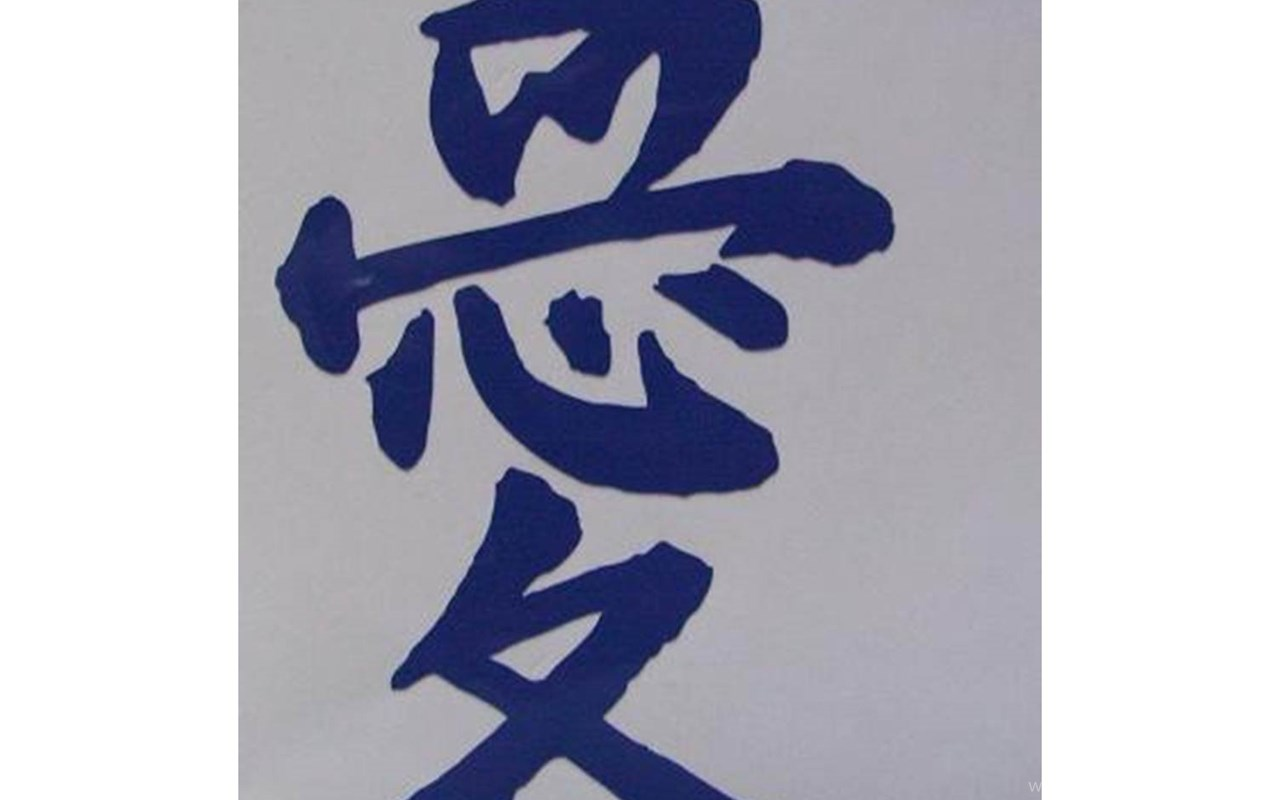 Chinese Sign For Love Topsimages