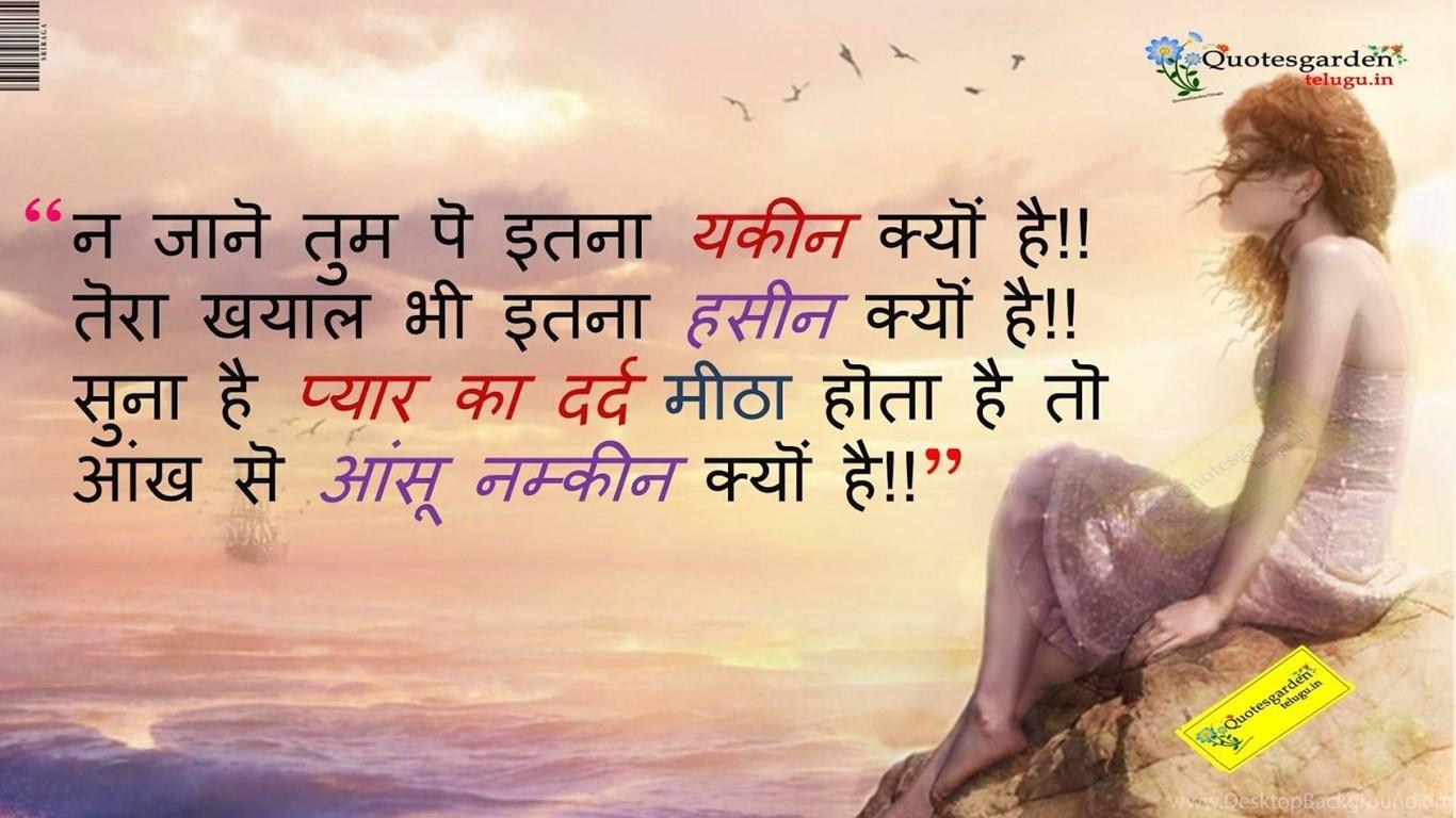 Heart touching hindi love quotes dard shayari hd - Love wallpaper thought in hindi ...