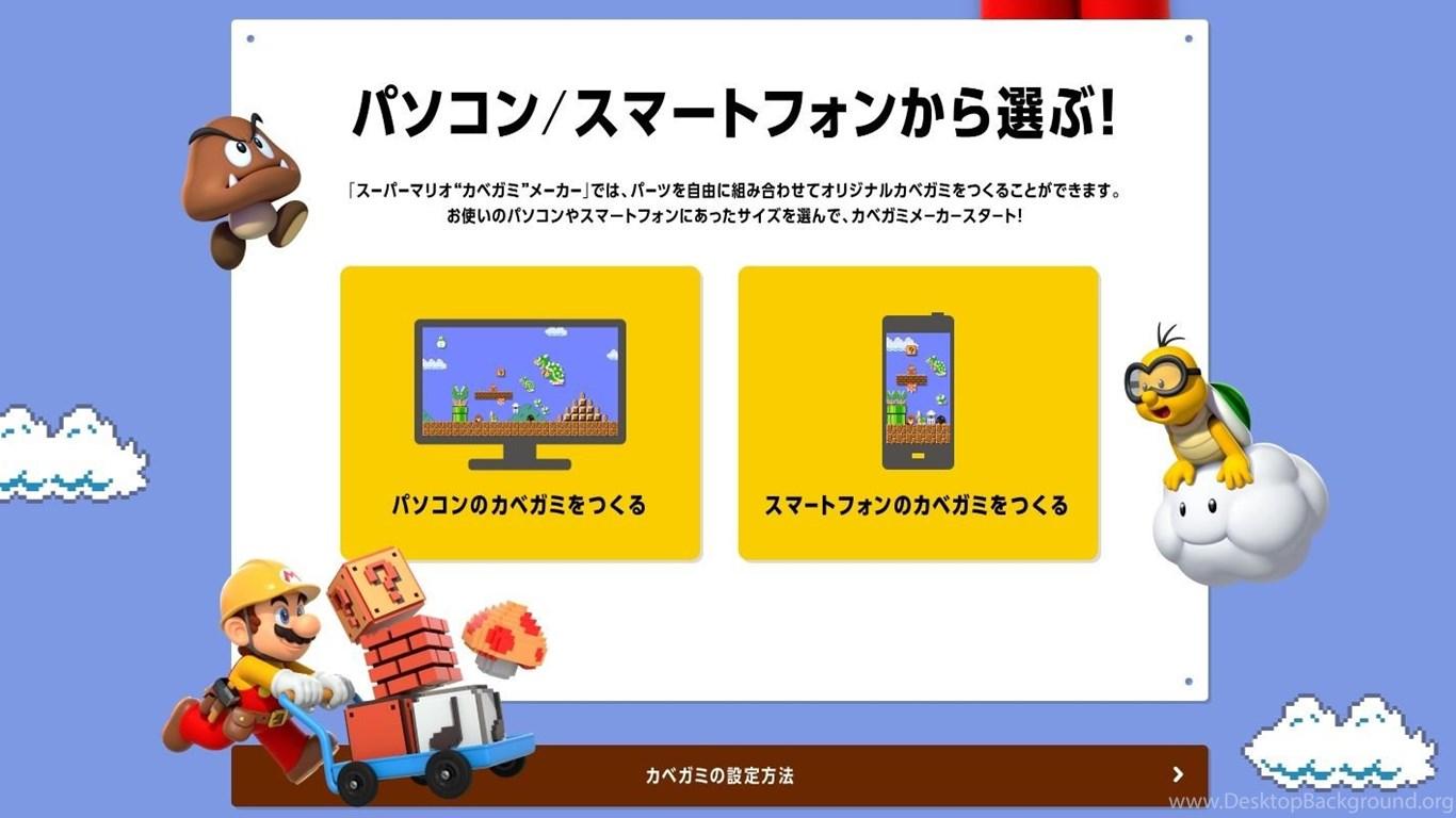 Super mario maker online jap2 jpg Desktop Background