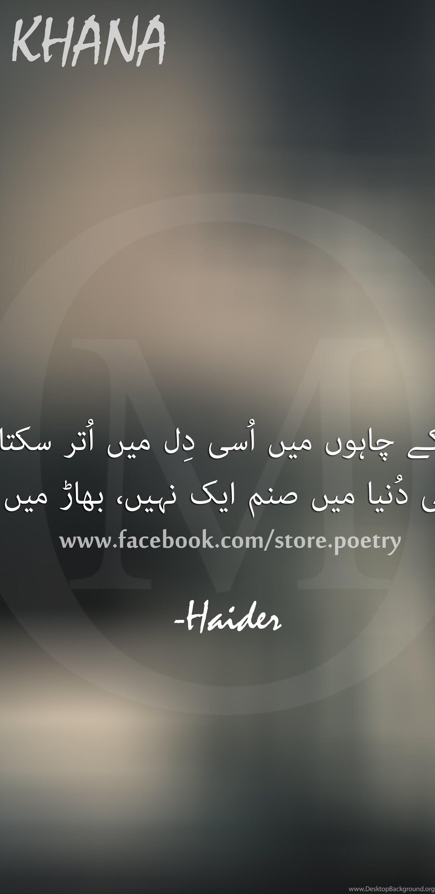 Alone Wallpapers – Urdu Poetry Desktop Background