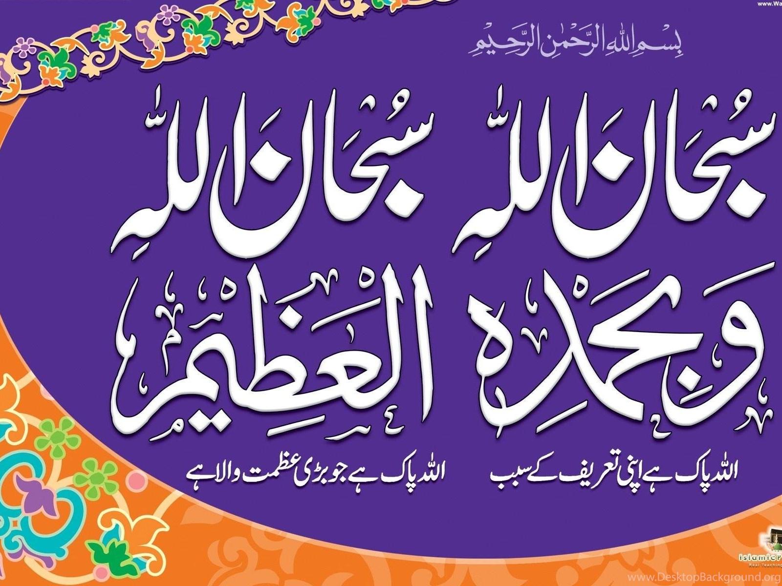 Best Islamic Wallpapers Desktop Backgrounds Desktop Background