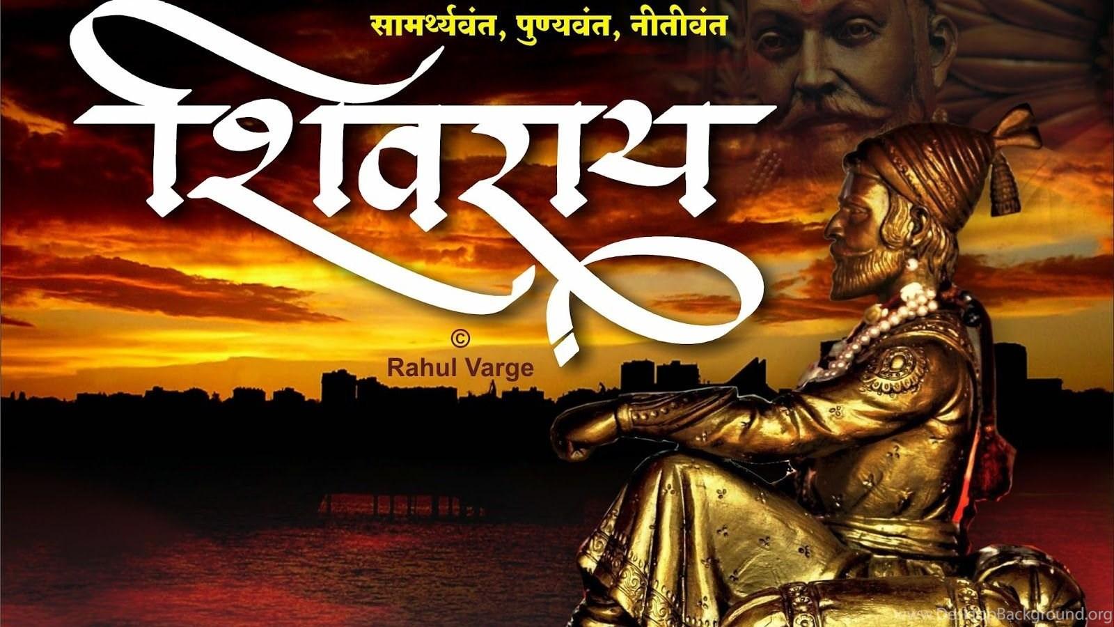 shivray shivaji maharaj hd marathi wallpapers desktop background