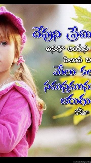 Jesus Telugu Quotes On Love Quotesgram Desktop Background