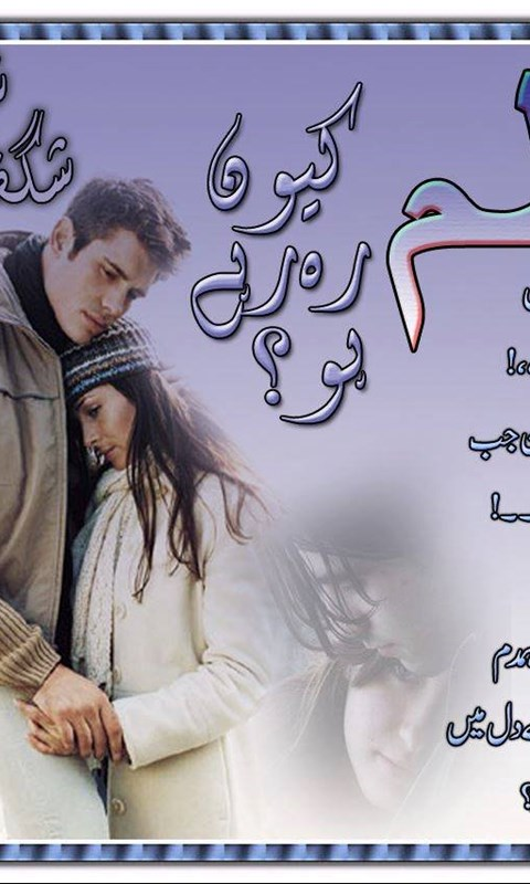 Urdu Love Shayari Wallpaper Free Download The Galleries Of Hd