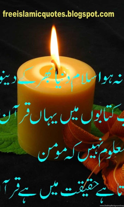 Islamic Quotes In Urdu Wallpapers Inspirational Islamic Poetry Desktop Background