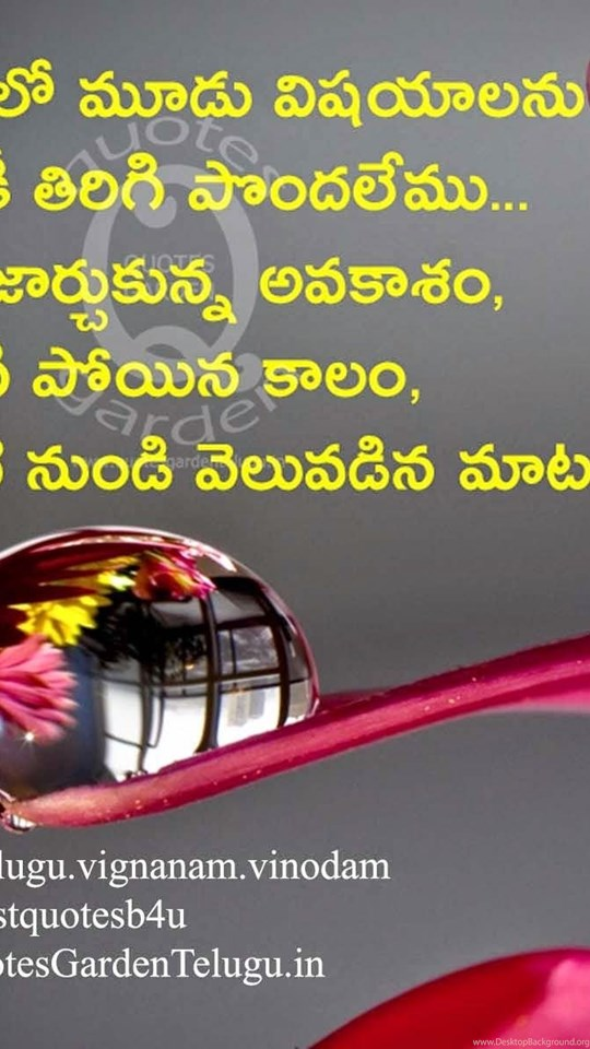 Telugu Best Inspirational Life Quotes With Best Images And Cool