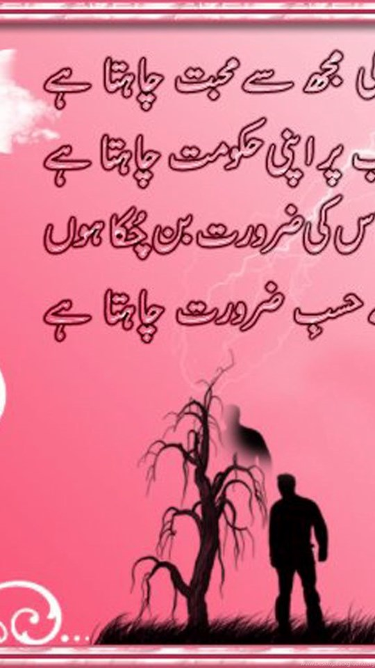 Love Urdu Poetry Shayari Sms Quotes Poetry Wallpapers Sad Poetry ...