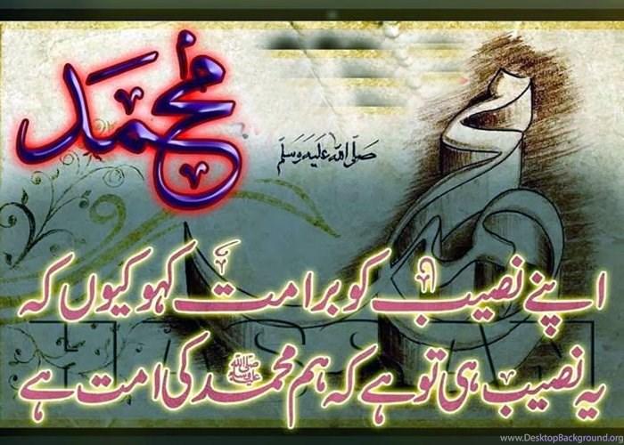Best Islamic Quotes In Urdu Wallpapers Download Desktop Background