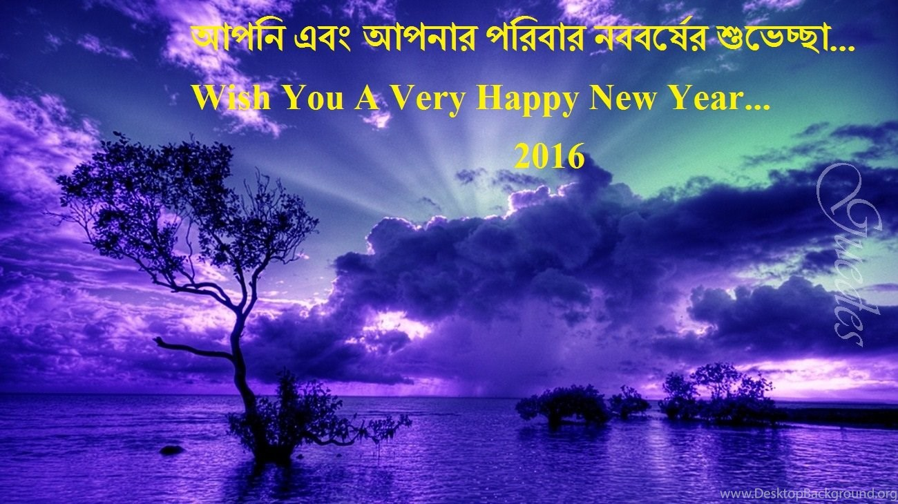 Free Download Bengali New Year Greetings Hd Images 2016 Desktop